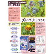 ブルーベリーにカシス、ルテイン、DHA、イチョウ葉、β-カロテン(ビタミンA)をプラスした栄養機能食品