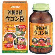 沖縄3種ウコン粒