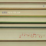 韓国音楽 キム・ギョンウン - 本で作った歌