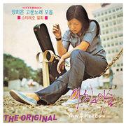 韓国音楽 ヤン・ヒウン 1集 - 美しい歌集め [The Original]