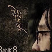 韓国音楽 Bank(バンク)8集 - 歌客