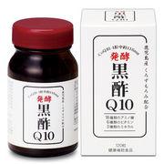 発酵 黒酢Q10