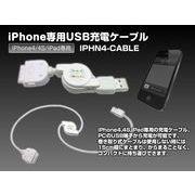 iPhone4/4S/iPad専用USB充電ケーブル☆巻き取り式でコンパクト