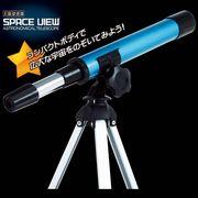 SPACE VIEW 天体望遠鏡(3色同数)