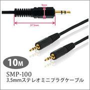 10M ステレオミニプラグケーブル オスオス 3.5φ SMP-100