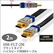 フラットタイプ ハイスピードHDMIケーブル 2M HM-FLT-2M