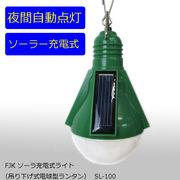 ソーラ充電式ライト(吊り下げ式電球型ランタン)  SL-100