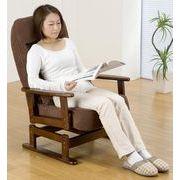 折畳み式 木肘回転高座椅子