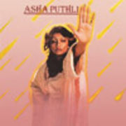 ASHA PUTHLI  SHE LOVES TO HEAR THE MUSIC