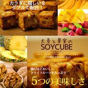 大麦と果実のソイキューブ800g(200g×4袋)