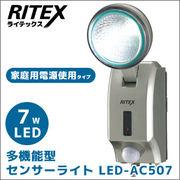 RITEX 7W LED多機能型センサーライト LED-AC507