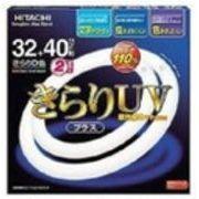FCL32・40EDKFJ2P 日立 蛍光灯 3波長形蛍光ランプ きらりUV プラス 32W+40Wセット