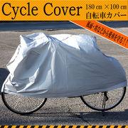自転車カバー(愛車を雨やホコリなどから守ります!サイズ180cm×100cm)
