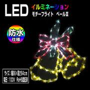 モチーフライト ベル 鐘 2D LEDチューブライト 高輝度LED