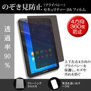 【のぞき見防止(4方向)プライバシー保護フィルム】SONY Sony Tablet Sシリーズ SGPT111JP/S で使える