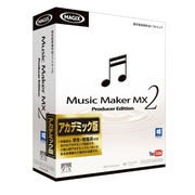 SAHS-40874 AHS Music Maker MX2 Producer Edition アカデミック版