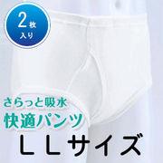 ULP-15M 美和商事 さらっと吸水・快適パンツ LLサイズ 2枚組
