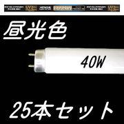 FL40SS・EDK/37-PLJ 日立 40形直管蛍光灯 スタータ形 きらりUV プレミアム25本セット