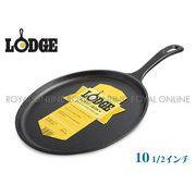 【ロッジ】 L9OG3 ロジック ラウンド グリドル 10 1/2インチ