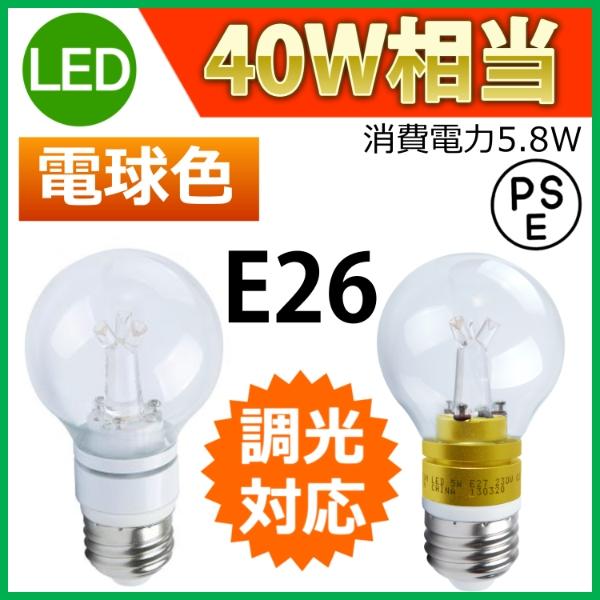 【1年保証付】LEDクリア電球 消費電力5.8W 調光器対応タイプ 白熱電球40W相当 口金E26 電球色の仕入れならサクル  株式会社|問屋・卸売の専門【NETSEA】
