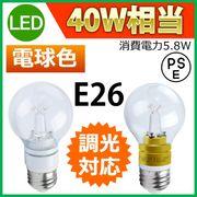 【1年保証付】LEDクリア電球 消費電力5.8W 調光器対応タイプ 白熱電球40W相当 口金E26 電球色