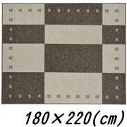 【メーカー直送】 ガナッシュ 国産ラグマット アイボリー 180×220(cm)