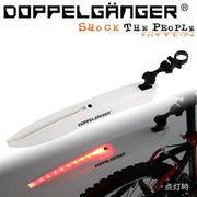 【メーカー直送】 DA043MG ドッペルギャンガー LED マッドガード 26インチ&700Cリア用 ホワイト×ブラ