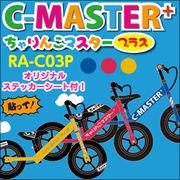 ちゃりんこマスター+(プラス) RA-C03P