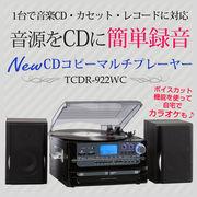 カラオケ機能付きCDコピーマルチプレーヤーTCDR-922WC