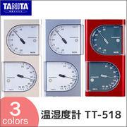 TANITA(タニタ)温湿度計 TT-518-PR/TT-518-SV/TT-518-MR