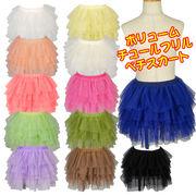 KIDS☆ボリュームチュールフリルペチスカート【子供服/パニエ/チュチュ/ハロウィン/セール】