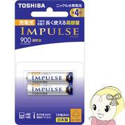 ニッケル水素電池 単4形 2本入 東芝 IMPULSE 高容量タイプ TNH-4AH-2P