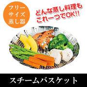 【キッチン便利グッズ】★日本製★どんな鍋にもぴったりのフリーサイズ♪ スチームバスケット