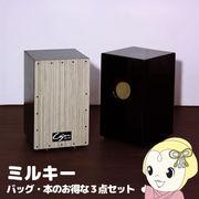 TCA-3-SET-ML 友澤木工 カホン(スナッピー付・響線8本) ミルキー バッグ・教則本のお得な3点セット