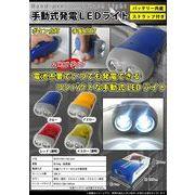 手動式発電LEDライト