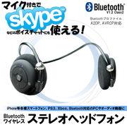 Bluetoothステレオヘッドフォン DT909S