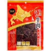 国産北海道発厳選した素材を使用!「ノース手造仕上牛肉干し肉やわらか 80g」