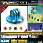 GoPro互換アクセサリー『アルミトライポッドマウント』(GP-0820) ブルー