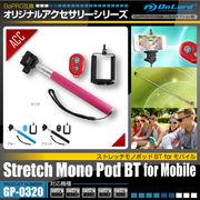 GoPro互換アクセサリー『ストレッチモノポッドBT forモバイル』(GP-0320) ブルー