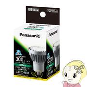 パナソニック ハロゲン電球 550lm 白色 E11 LDR8WWE11