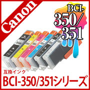 Canon�i�L���m���j BCI-350BK BCI-351BK BCI-351C BCI-351M BCI-351Y BCI-351GY �y �݊��C���N �z