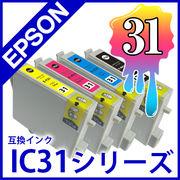 EPSON(エプソン) ICBK31 ICC31 ICM31 ICY31  【 互換インク インクカートリッジ 】
