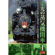 栄光の蒸気機関車 1 SLD-4001 [DVD]