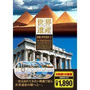 感動の世界遺産 2 ( DVD5枚組 ) 18WHD-010