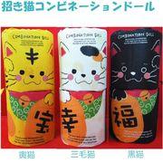 招き猫コンビネーションドール【ねこ】【ネコ】【日本製】【トイレットペーパー】