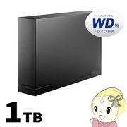 HDCL-UTE1K アイ・オー・データ WD製ドライブ搭載 USB 3.0/2.0対応 外付ハードディスク 1TB