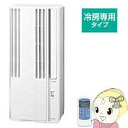コロナ 窓用エアコン 冷房専用 4~6畳 Fシリーズ CW-F1616-WS
