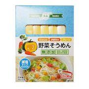 【即納】良品【良品野菜そうめん (にんじん・かぼちゃ・プレーン)】30g×6袋入り