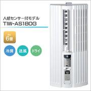 TOYOTOMI(トヨトミ) 窓用エアコン 人感センサー付 TIW-AS180G(W)