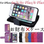 【iPhone 6/6s/6 Plus/6s Plus】手帳型 お財布付き 薄型 軽量 スタンド機能付き レザーケース